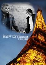 Фанера над Парижем. Эпизоды