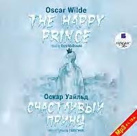 Счастливый Принц. Сказки / The Happy Prince. Tales