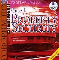 Let`s Speak English. Case 1. Property Security