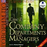 Let`s Speak English. Case 2. Company Departaments and Managers