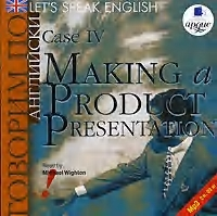 Let`s Speak English. Case 4. Making a Product Presentation