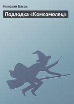 Подлодка «Комсомолец»