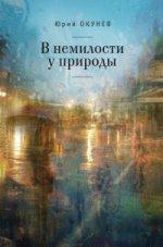 В немилости у природы.Роман-хроника времен разв.социализма с кругосвет.путешествием (16+)