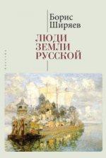 Люди земли Русской.Статьи о русской истории