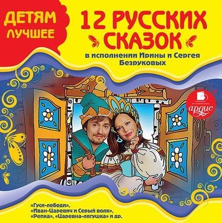 12 русских сказок