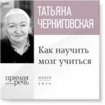 Лекция «Как научить мозг учиться»