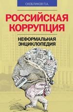 Российская коррупция. Неформальная энциклопедия