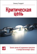 Критическая цепь
