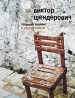 «Текущий момент» идругие пьесы