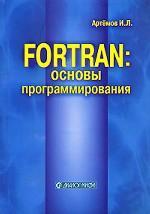 Fortran. Основы программирования