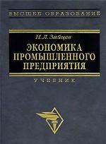 Экономика промышленного предприятия: учебник