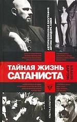 Тайная жизнь сатаниста. Авторизованная биография Антона ЛаВея
