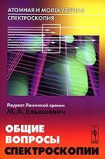 Атомная и молекулярная спектроскопия. Общие вопросы спектроскопии