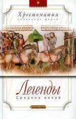 Легенды Средних веков. Пересказ для детей