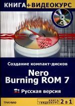 2 в 1: Создание компакт-дисков. Nero Burnindg ROM 7. Русская версия + Видеокурс