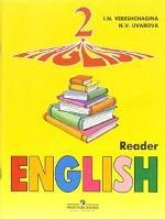 Английский язык. Углубленное изучение. Книга для чтения. 2 класс