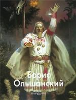 Борис Ольшанский