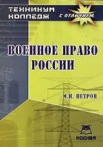Военное право России
