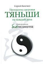 Программа здоровья Тяньши на каждый день. Интегративная биомедицина
