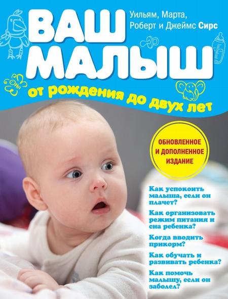 Ваш малыш от рождения до двух лет