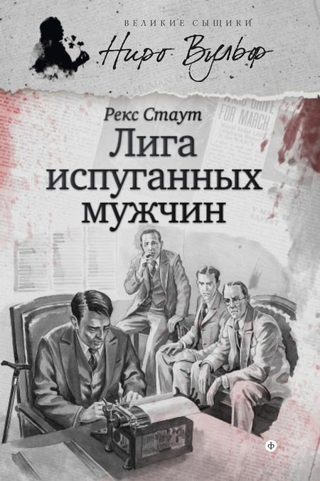 Ниро Вульф и Лига перепуганных мужчин (сборник)