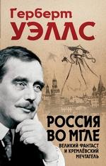 Россия во мгле