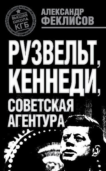 Рузвельт, Кеннеди, советская агентура