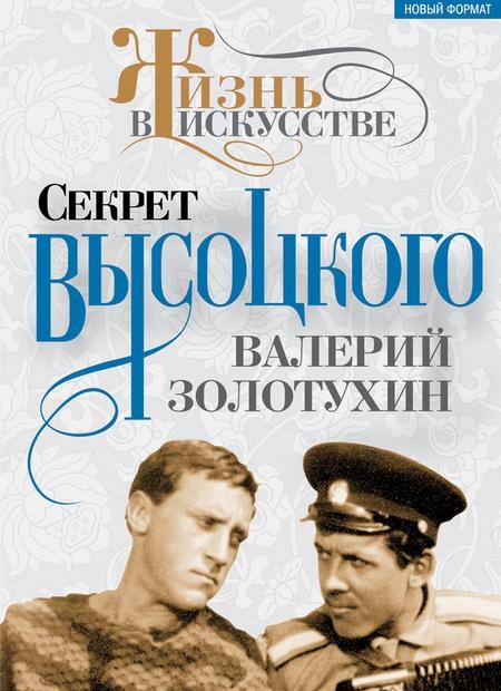 Секрет Высоцкого