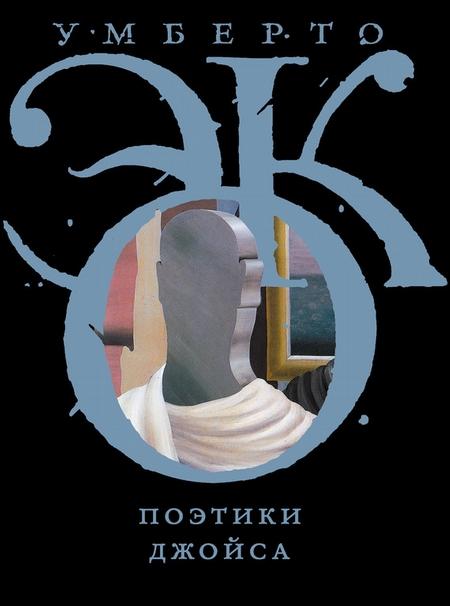 Поэтики Джойса