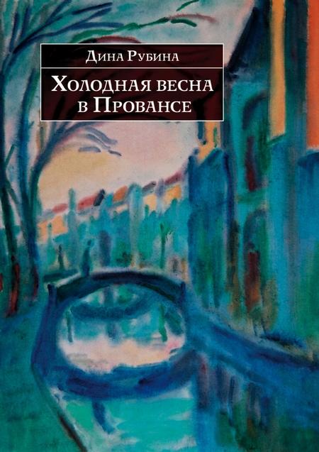 Холодная весна в Провансе (сборник)