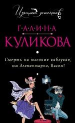 Смерть на высоких каблуках, или Элементарно, Васин! (сборник)