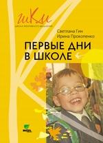Первые дни в школе. Методические рекомендации по адаптации детей к школе. Пособие для учителя. 1класс