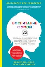 Воспитание с умом. 12 революционных стратегий всестороннего развития мозга вашего ребенка