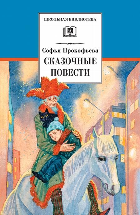 Сказочные повести (сборник)