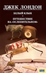 Белый клык. Любовь к жизни. Путешествие на «Ослепительном» (сборник)