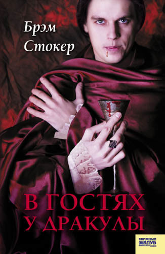 В гостях у Дракулы. Вампиры. Из семейной хроники графов Дракула-Карди (сборник)
