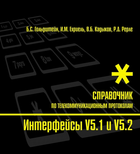 Справочник по телекоммуникационным протоколам. Интерфейсы V5.1 и V5.2