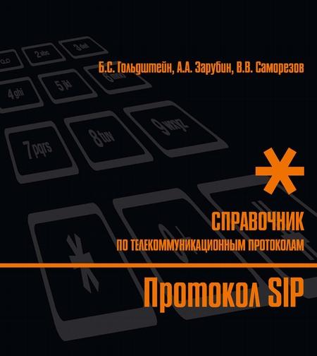 Справочник по телекоммуникационным протоколам. Протокол SIP