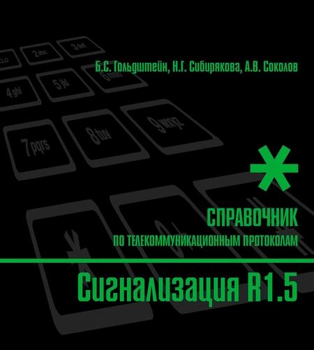 Справочник по телекоммуникационным протоколам. Сигнализация R1.5