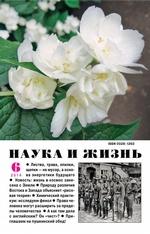 Наука и жизнь №06/2014