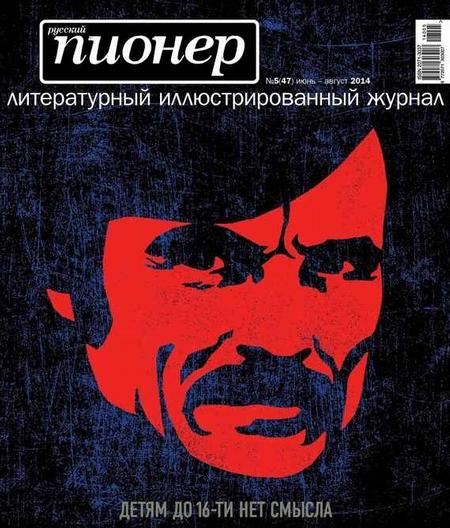 Русский пионер №5 (47), июнь-август 2014