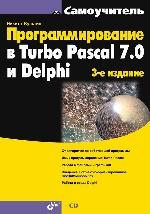 Программирование в Turbo Pascal 7.0 и Delphi