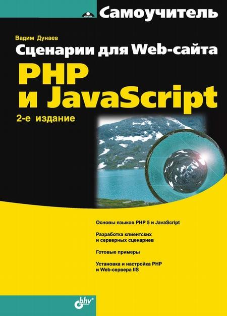 Сценарии для Web-сайта. PHP и JavaScript