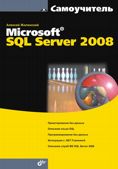 Самоучитель Misrosoft SQL Server 2008