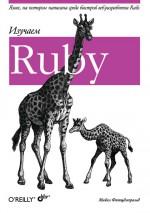 Изучаем Ruby