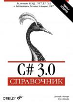 C# 3.0. Справочник