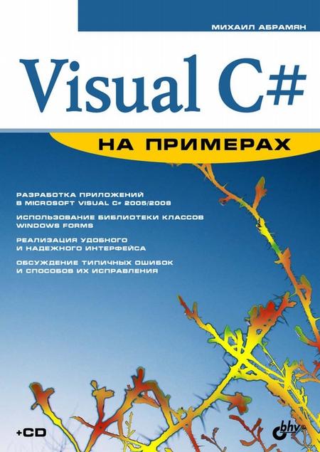 Visual C# на примерах
