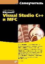 Самоучитель Microsoft Visual Studio C++ и MFC