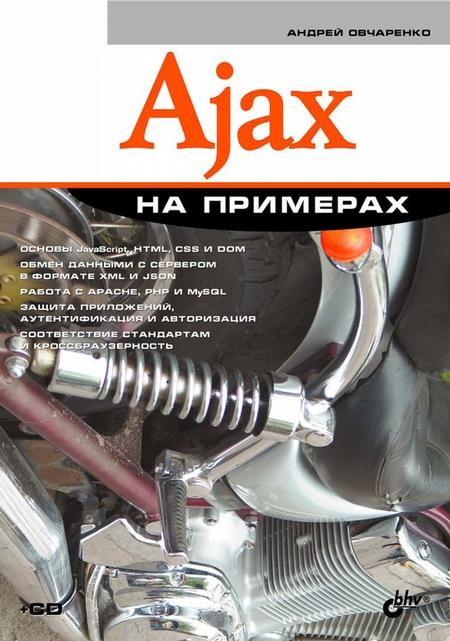 Ajax на примерах