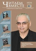 Читаем вместе. Навигатор в мире книг №06 (95) 2014
